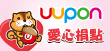 uupon圖片
